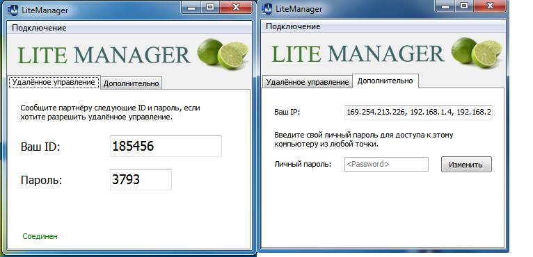 программа для дистанционного управления компьютером через интернет