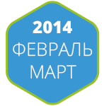 Обзор свежих материалов, февраль-март 2014