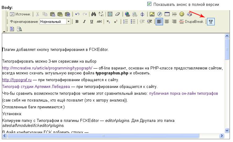 Типограф для FCK.