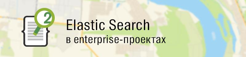 Elastic Search в enterprise-проектах