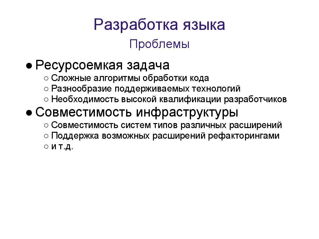 Language Oriented Programming (LOP) в действии (Максим Мазин, ADD-2011).pdf