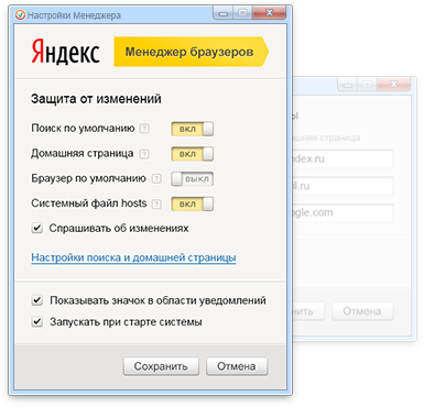 Search and homepage settings in Yandex Browser Manager