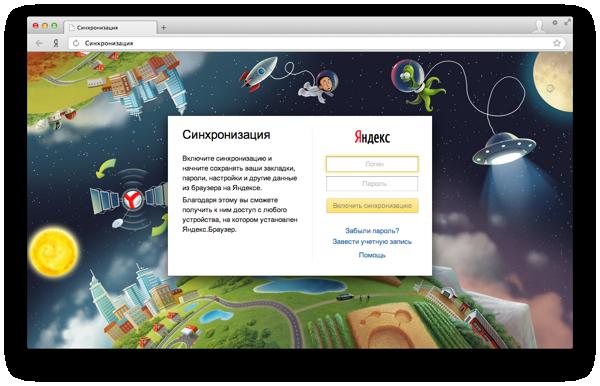 Окно синхронизации в Яндекс.Браузере