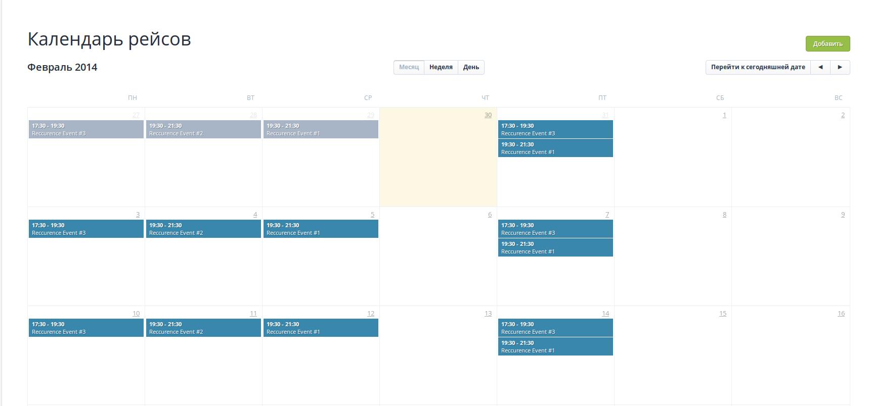 Собираем свой аналог Google Calendar не в 30 строк | SavePearlHarbor