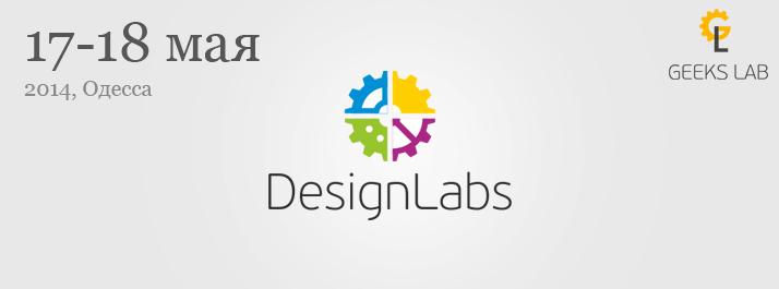 Конференция по дизайну «DESIGN LAB»