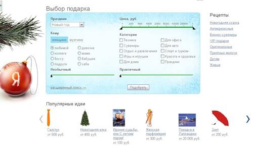 Яндекс подбор подарка