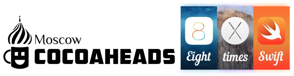 Swift хакатон по мотивам WWDC 2014 от CocoaHeads Moscow