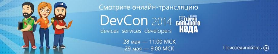 Онлайн-трансляция второго дня конференции DevCon 2014