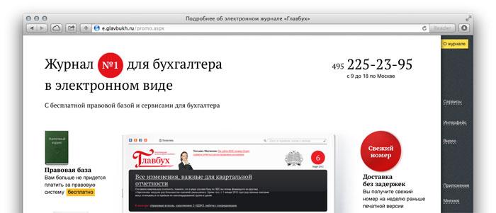 Самое интересное из мира веб-дизайна. Дайджест №1, февраль 2014