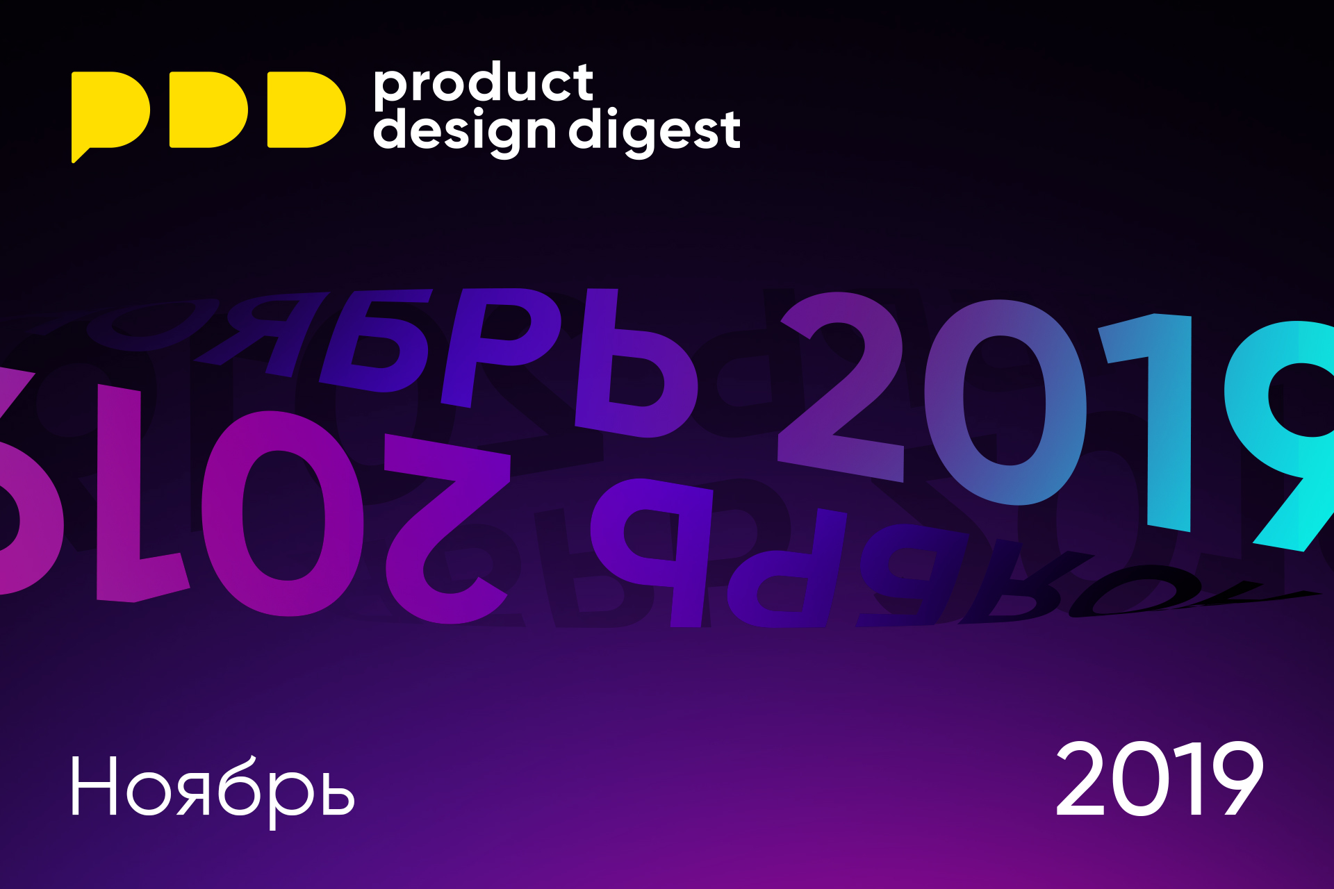 Дайджест продуктового дизайна, ноябрь 2019