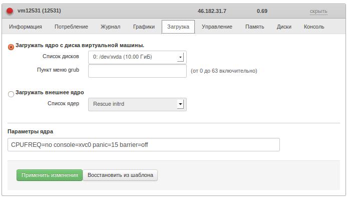 Новый интерфейс управления облачными серверами Селектел