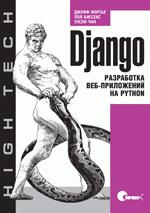первая книга о Django на русском