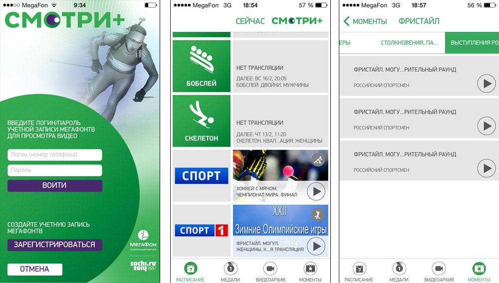 мегафон приложение скачать - фото 3