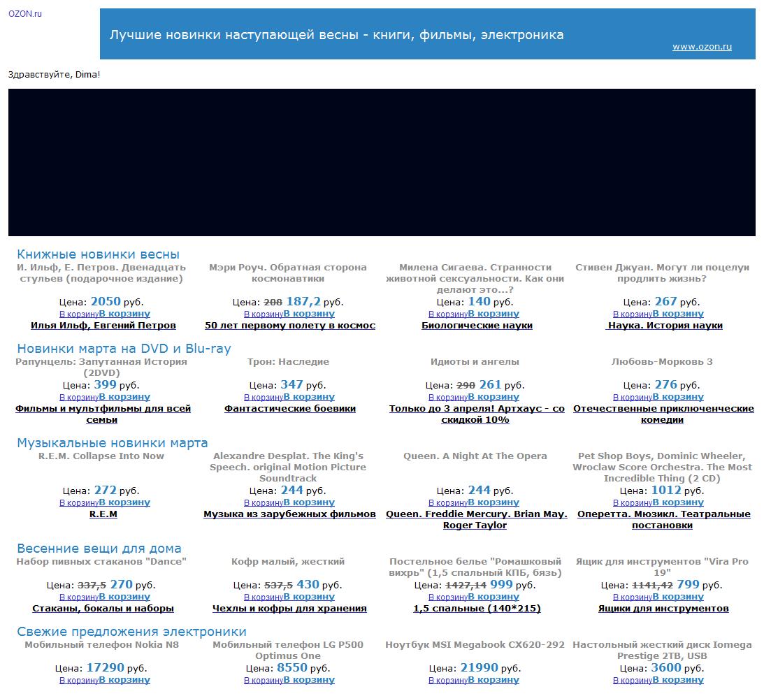 OZON.ru mailing in Gmail 5x4