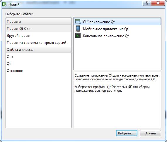 Qt + QML на простом примере / Хабрахабр