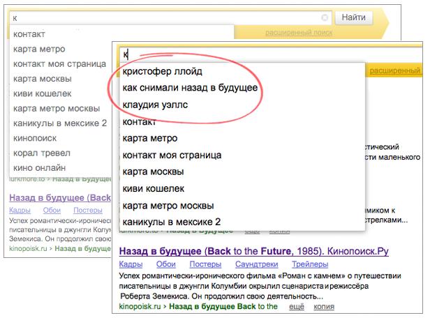 Поисковые подсказки по предыдущему запросу