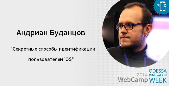Специальный докладчик WebCamp: Mobile Day — Андриан Буданцов, со-основатель компании Readdle