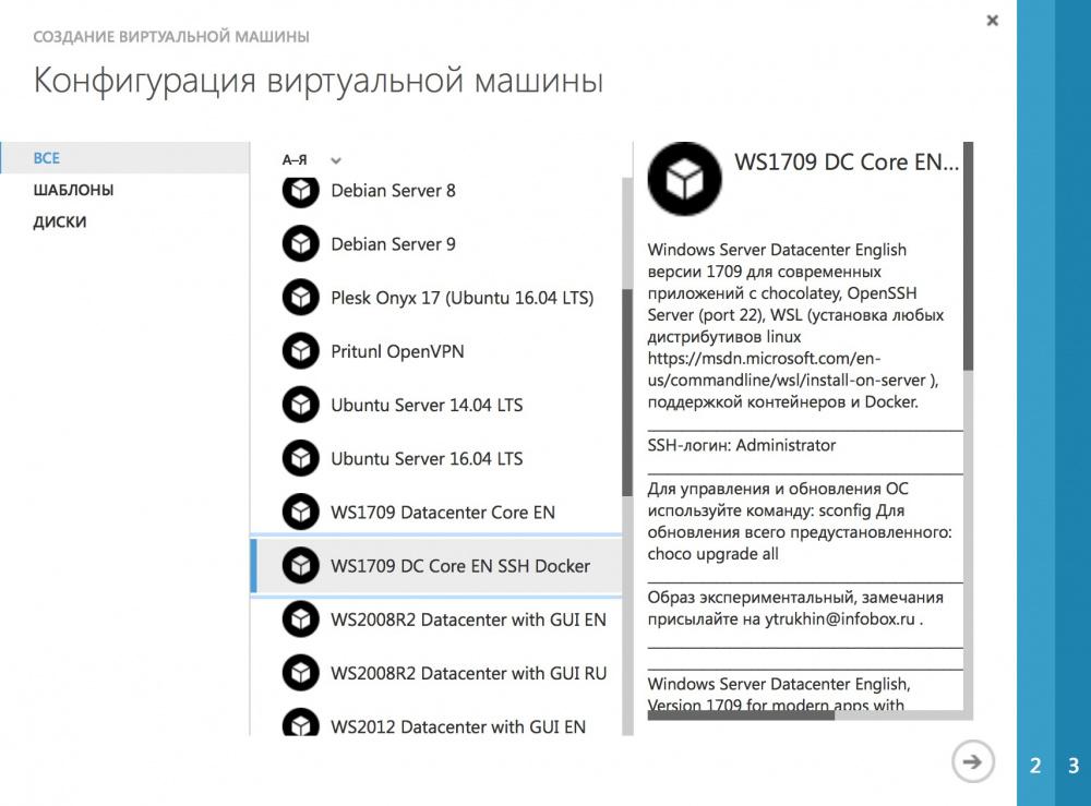 Управляем Windows Server по SSH в облаке Azure Pack Infrastructure