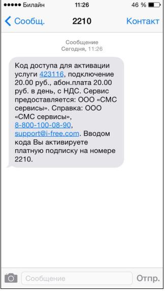 Как через оператора можно вернуть деньги за смс на короткий номер