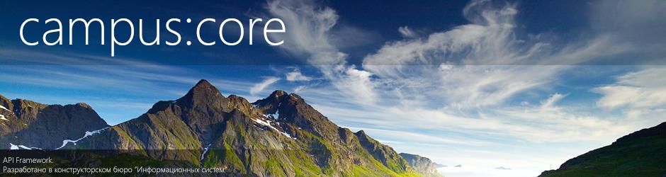 campus:core — библиотека для реализации API