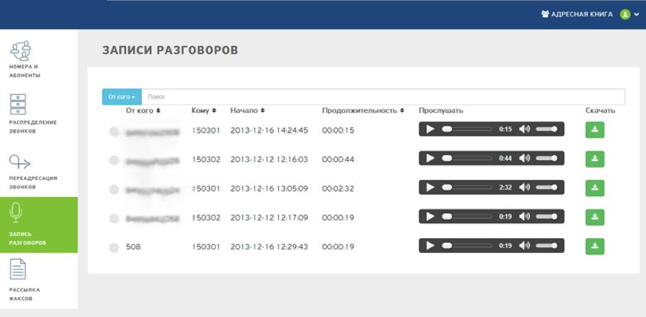 запись разговоров для андроид на русском скачать
