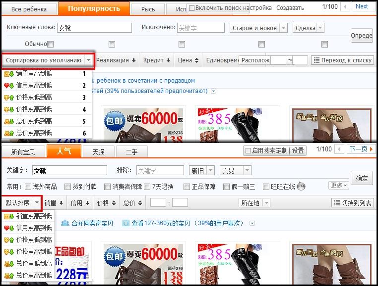 Покупкам taobao инструкция