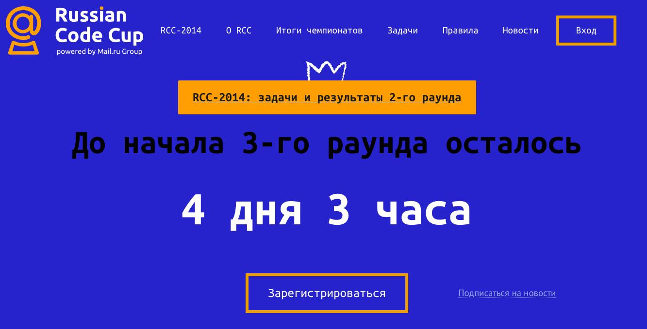 Разбираем задачи второго квалификационного раунда Russian Code Cup 2014