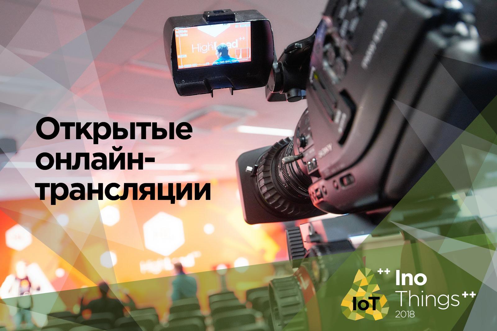 Трансляция конференции об интернете вещей InoThings++