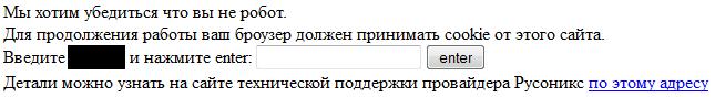 Пример сообщения для пользователя, желающего войти в админку.