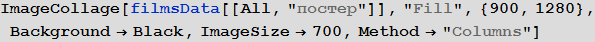 Poisk-posledovatelnosti-prosmotra-spiska-250-luchshih-filmov-Wolfram-Language-Mathematica_37.png