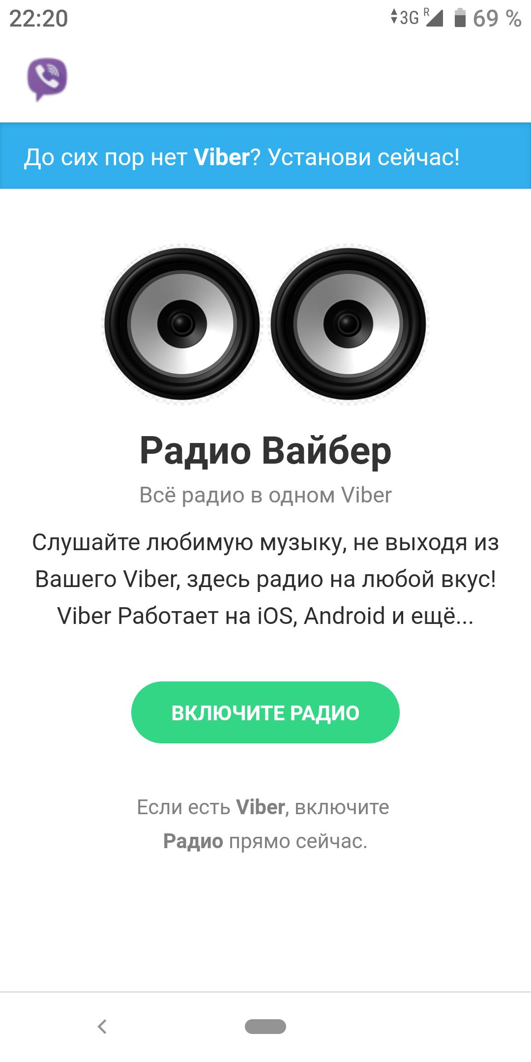 Радио Вайбер — все радиостанции в мессенджере онлайн / Хабр