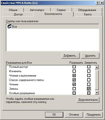 Настройка разрешений корневого каталога флэшки.