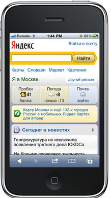 как перейти на мобильную версию яндекс