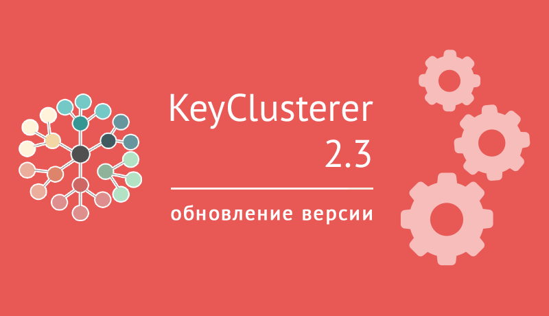 KeyClusterer 2.3