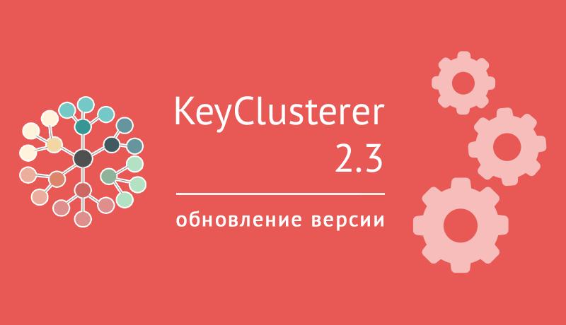KeyClust