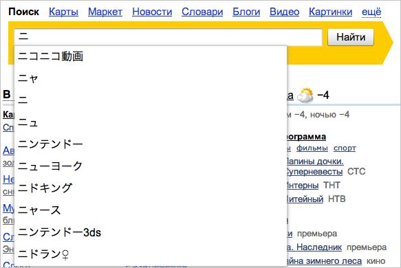 Поисковые подсказки Яндекса на японском