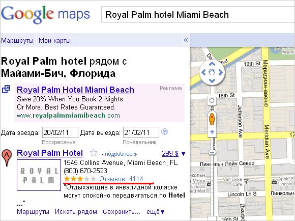 поиск отеля Royal Palm в Майами через Google Maps демонстрирует 4114 отзыва