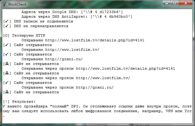 Определитель типа блокировки сайтов у провайдера