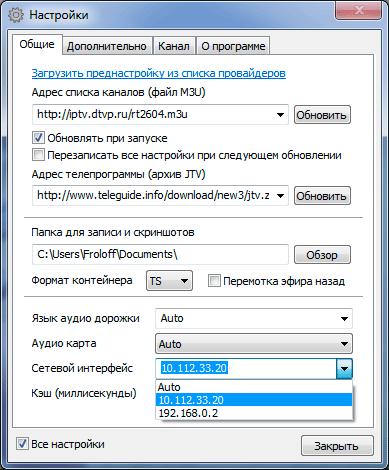 Iptv Player Сибирьтелеком