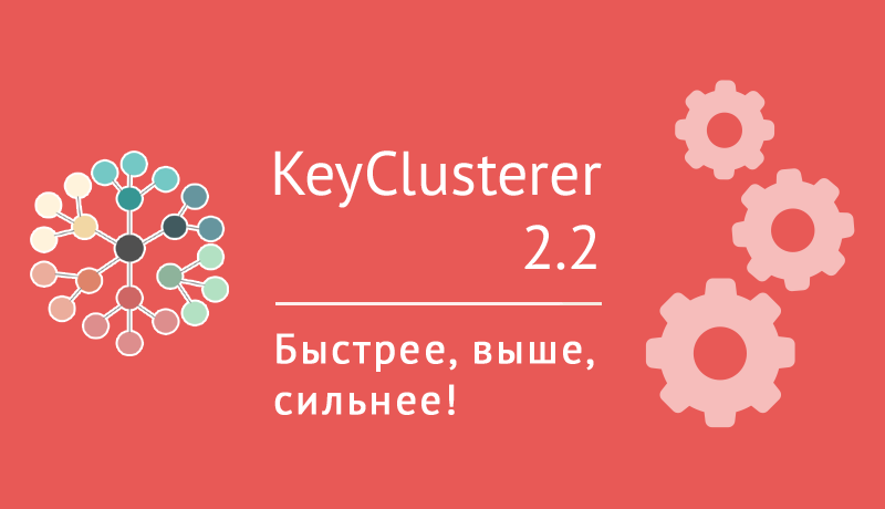 KeyClusterer 2.2 — Бесплатная кластеризация поисковых запросов