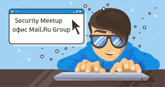 Приглашаем на Security Meetup Mail.Ru Group