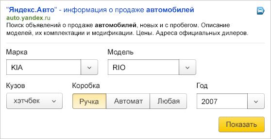 Поисковый остров в результатах поиска Яндекса
