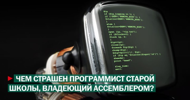 Программисты старой школы и гуру Ассемблера - угроза безопасности