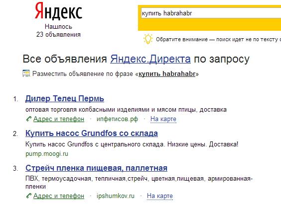 Хабрахабр яндекс директ главная страница сайта наружная реклама
