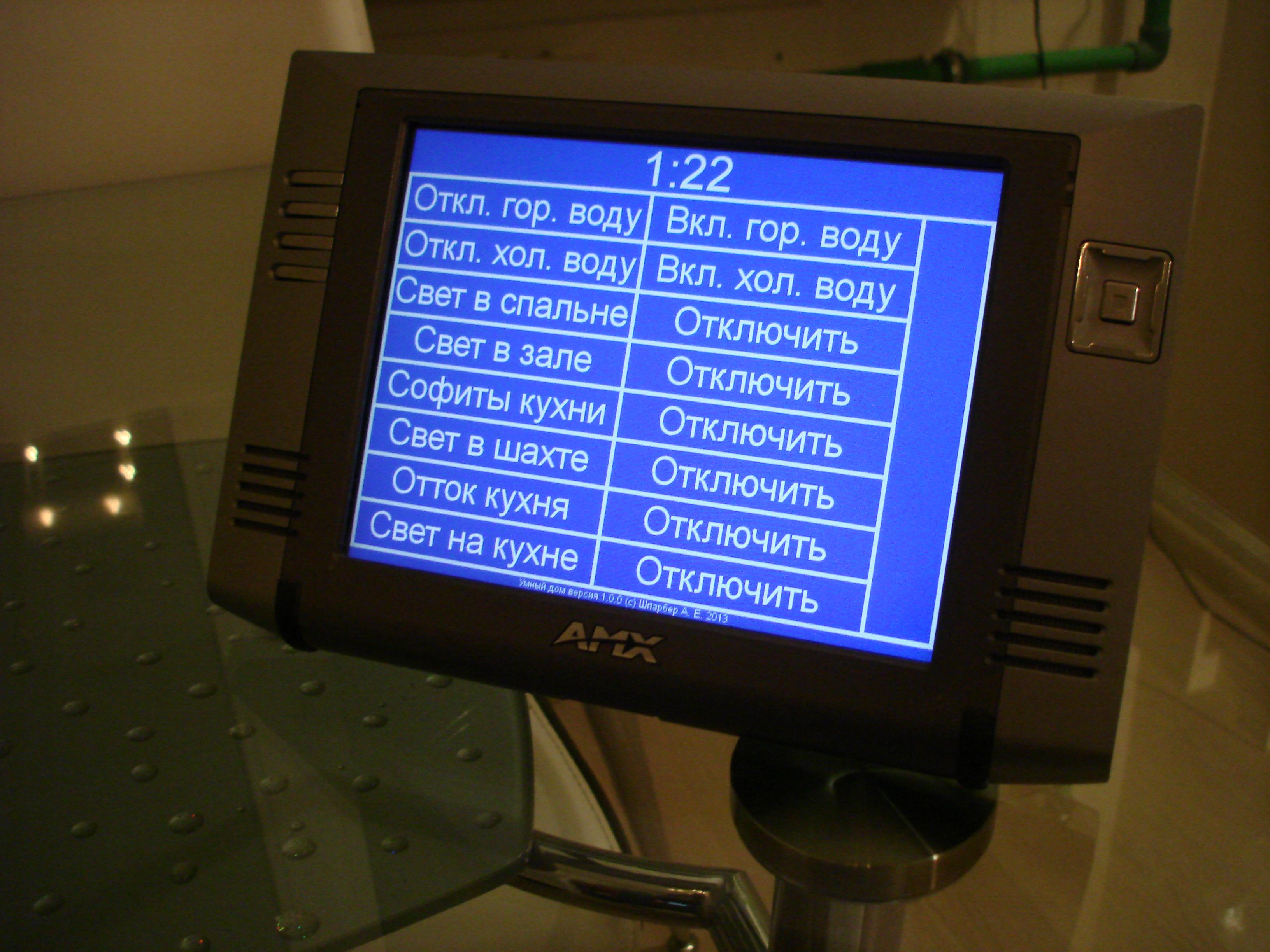 AMX panel MVP-8400i