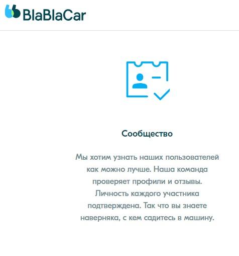 Текст призван вызывать доверие к сервису. Однако в России принципы  BlaBlaCar, предполагающие взаимопорядочность пользователей, почему-то не  работают. 310ce14631f