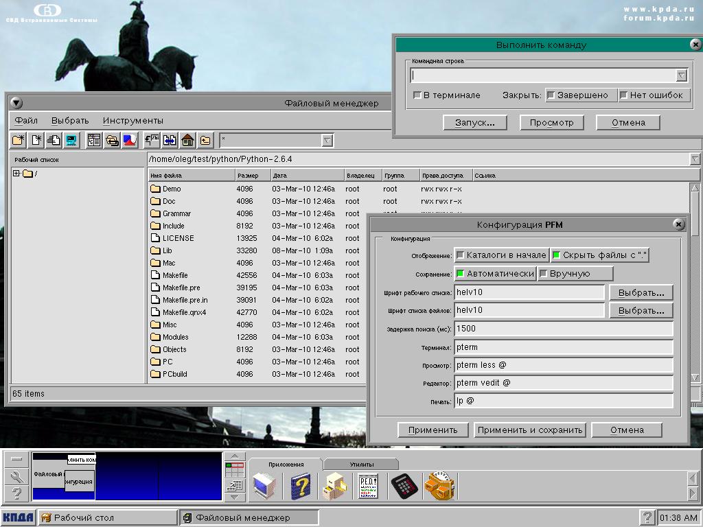 QNX 4.25 (КПДА.00002-01). Файловый менеджер.