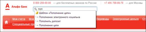 Поиск переводов внутри интернет-банка