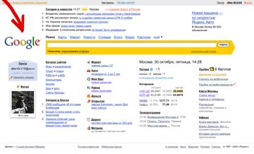 Yandex with Google logo