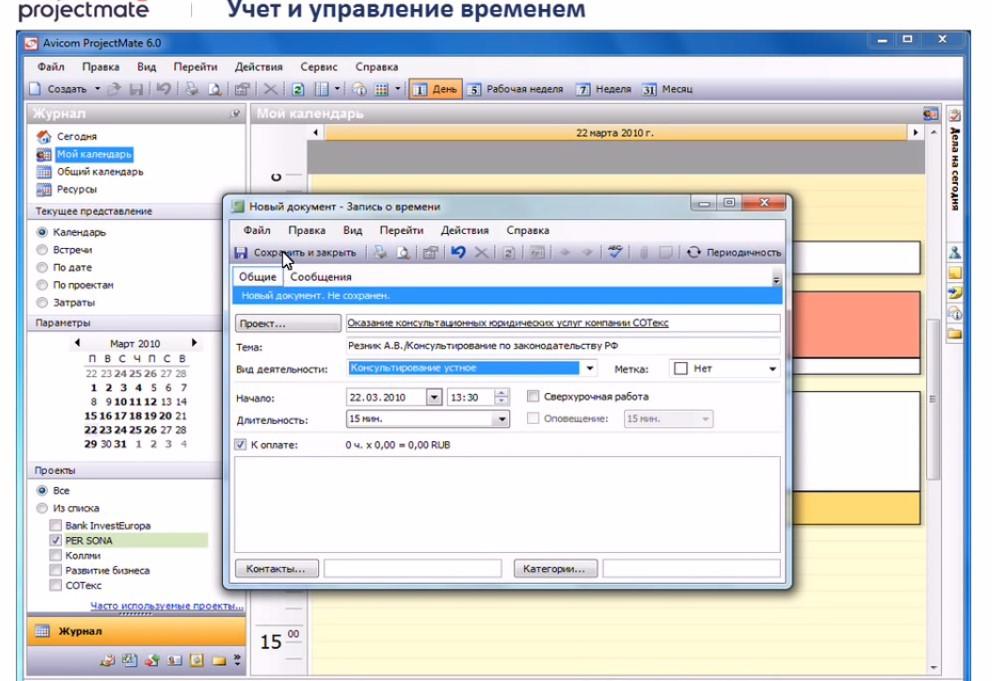 проджект менеджер программа скачать бесплатно на русском языке - фото 8